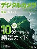 デジタルカメラマガジン 2019年9月号[雑誌]