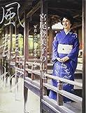 風韻抄 宮尾登美子の仕事 写真と文で綴る作家の心象