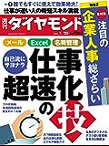 週刊ダイヤモンド 2018年1/20号 [雑誌]