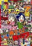 漫画パチンカー 2017年10月号増刊「DVD漫画パチンカーZ vol.12」 [雑誌]