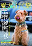 愛犬(ワンコ)と行く旅2015~2016 (CARTOPMOOK 産経メディックス・ドライブシリーズ)