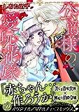公爵様の愛玩花嫁 (乙女ドルチェ・コミックス シ 1-2)