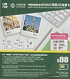 [中国移動香港]中国全土 香港 澳門 (マカオ) 2GB(FUP->128kbps) 4G/3G 3日間+1日 大湾区 データ通信SIMカード 50分通話+50通SMS付き[香港電話番号] (1枚)