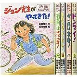 後藤竜二の3年1組ものがたり(全5巻)