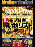 GoodsPress (グッズプレス) 2020年 03月号 [雑誌]