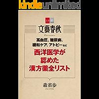 高血圧、糖尿病、緩和ケア、アトピーなど 西洋医学が認めた漢方薬全リスト【文春e-Books】