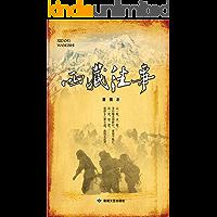 西藏往事(长篇军旅小说)