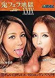 鬼フェラ地獄XXIX 丘咲エミリ 上原花恋 / REAL(レアル) [DVD]