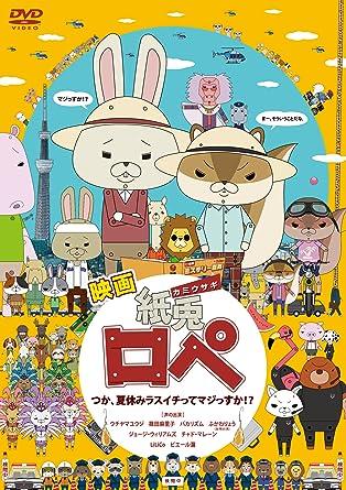 aeaddf7bff398 映画『紙兎ロぺ』 つか、夏休みラスイチってマジっすか