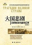 大国悲剧:苏联解体的前因后果(修订版)原苏联部长会议主席痛定思痛之作,还原大国悲剧的真相