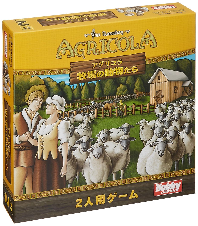Agricola (アグリコラ)