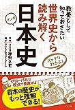 世界史から読み解く日本史 (スッキリわかる!)