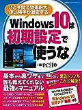 Windows10は初期設定で使うな 日経BPパソコンベストムック