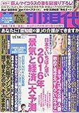 週刊現代 2015年 11/14 号 [雑誌]