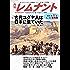 聖書解説誌 月刊レムナント 2016年11月号 古代ユダヤ人は日本に来ていた: わかるキリスト教 すばらしい福音