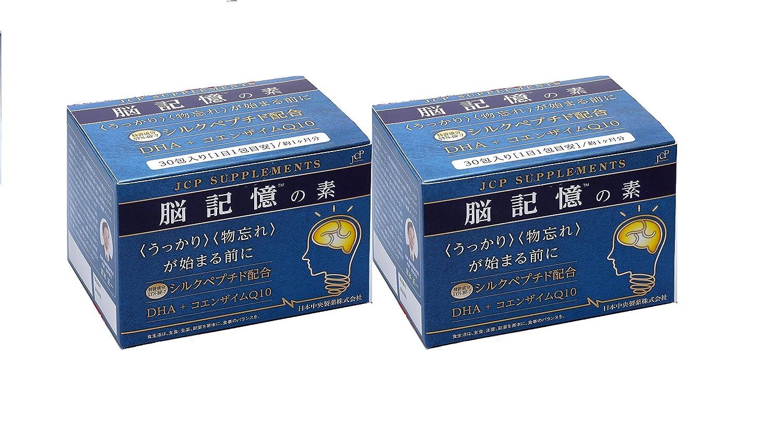 脳記憶の素 シルクペプチド配合サプリメント 2箱60日分 B075RWVKBW