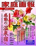 家庭画報 2019年 02月号プレミアムライト版 (家庭画報増刊)