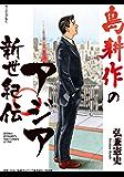 島耕作のアジア新世紀伝 (モーニングコミックス)