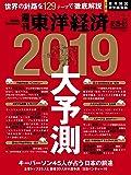 週刊東洋経済 2018年12月29日・2019年1月5日新春合併特大号 [雑誌](2019大予測)
