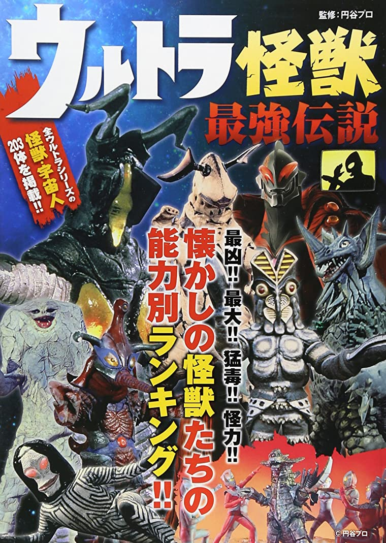 当社ナチュラルあさりウルトラ怪獣幻画館 (ちくま文庫)
