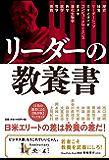 リーダーの教養書 (NewsPicks Book)