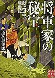 将軍家の秘宝 献上道中騒動記 (実業之日本社文庫)