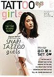 TATTOO girls(14) (双葉社スーパームック)