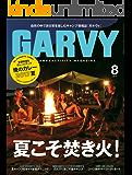 ガルヴィ 2017年 8月号 [雑誌]