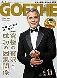GOETHE(ゲーテ) 2016年 04 月号 [雑誌]