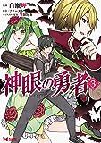 神眼の勇者(3) (モンスターコミックス)