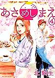 あさめしまえ(4) (BE・LOVEコミックス)