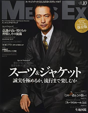Men's EX(メンズ・エグゼクティブ) 2020年10月号