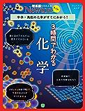 Newtonライト『3時間でわかる 化学』