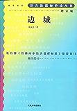 边城 (语文新课标必读丛书:增订版)