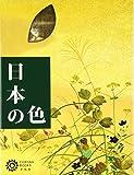 日本の色 (コロナ・ブックス)