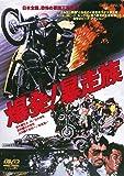 爆発! 暴走族 [DVD]