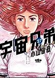 宇宙兄弟 オールカラー版(27) (モーニングコミックス)