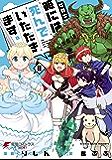 女騎士「姫には死んでいただきます。」(2) (電撃コミックスNEXT)