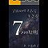 宇宙のリズムで生きる7つの原則