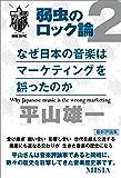 なぜ日本の音楽はマーケティングを誤ったのか 弱虫のロック論2 (単行本)