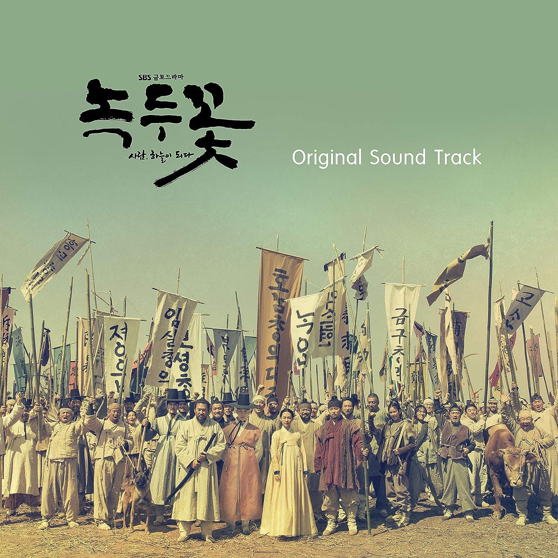 [CD]緑豆の花 OST