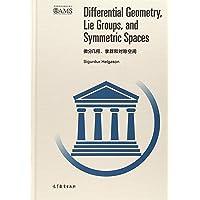 微分几何、李群和对称空间(影印版)