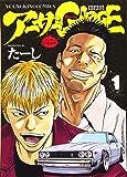 アーサーガレージ 新装版 1 (1巻) (ヤングキングコミックス)