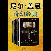 尼尔·盖曼奇幻经典作品集(读客熊猫君出品,套装共4册。幻想文学大师、《美国众神》作者尼尔·盖曼奇幻经典作品集!)