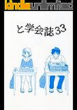 と学会誌33