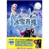 迪士尼动画美绘典藏书系:冰雪奇缘