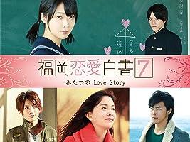 福岡恋愛白書7 ふたつのLoveStory