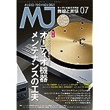 MJ無線と実験 2018年 07 月号