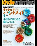 NHK すてきにハンドメイド 2018年 4月号 [雑誌] (NHKテキスト)