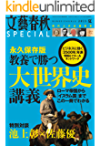 文藝春秋SPECIAL 2015年夏号 [雑誌]